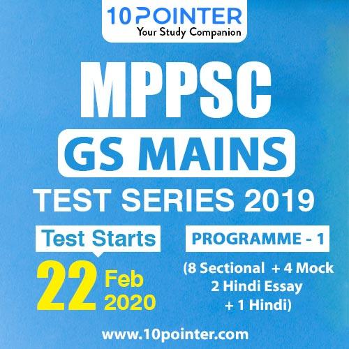 MPPSC Mains Test Series 2019